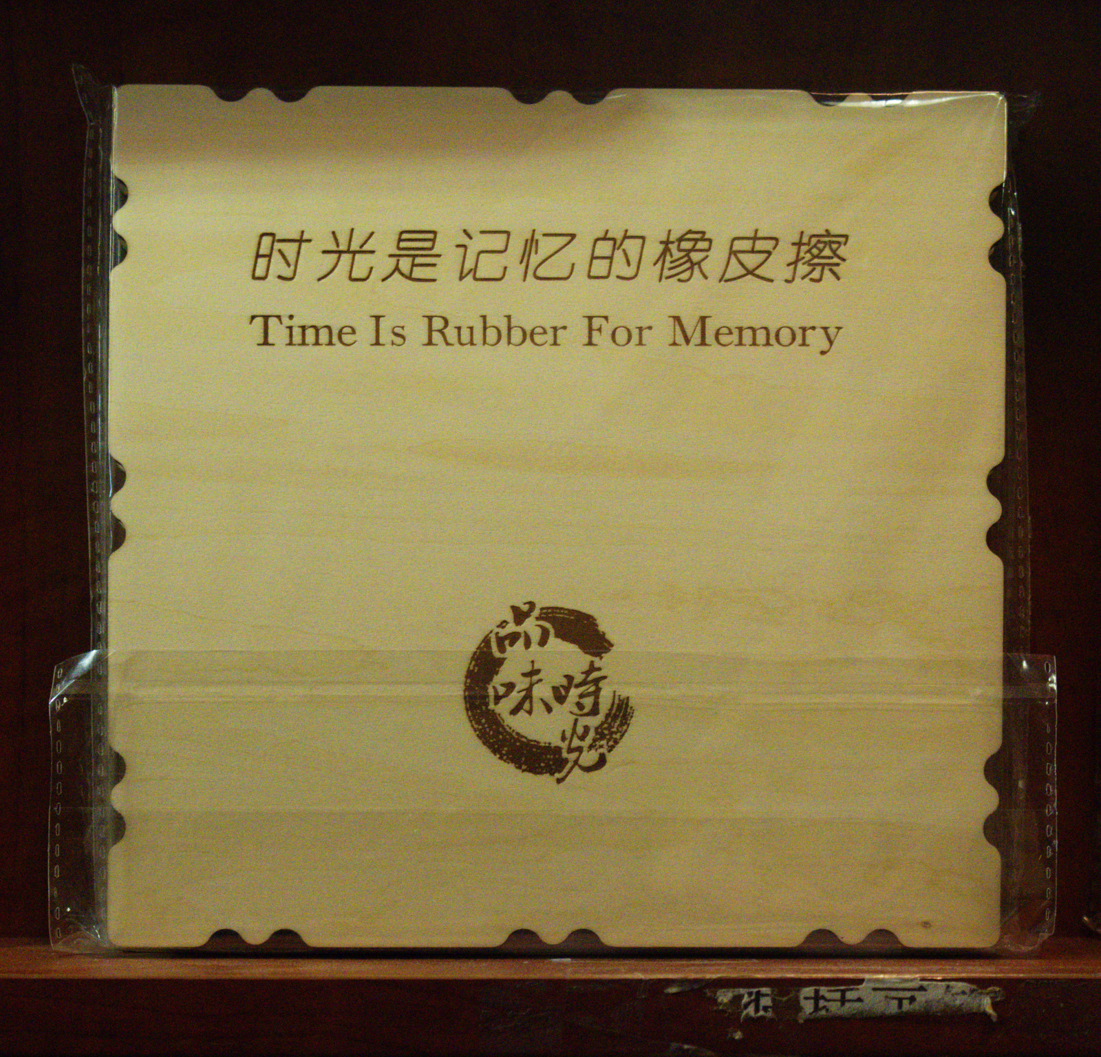 time is rubber for memory
